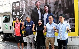 香港民主派徵簽促徹查沙中綫醜聞