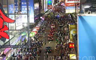 旺角行人区最后一夜 数千港人见证历史一刻