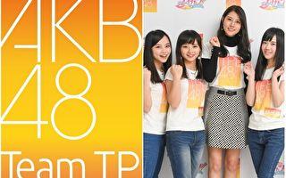 AKB台灣姐妹團改組 TPE48改名AKB48 Team TP