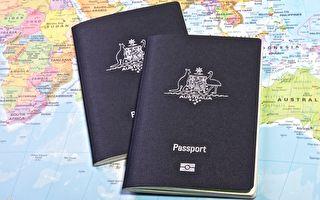 可享183国免签 澳洲护照出行容易度排名上升