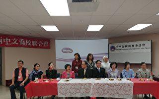 加西华文教师研习会 传授生动趣味教学