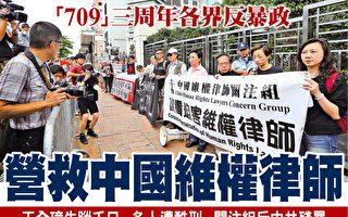 709案三周年 香港各界抗中共暴政 聲援律師