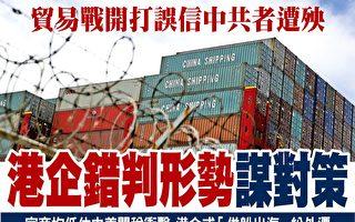 誤信中共宣傳 港商貿易戰中錯判形勢陷被動