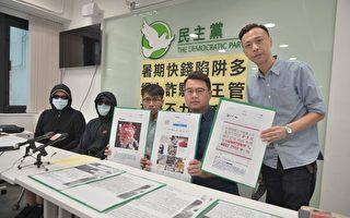 香港民主党接七宗网上骗案 涉款逾两百万元