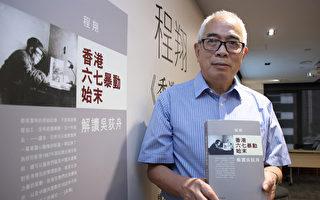 程翔新書首揭中共在香港兩個地下黨系統