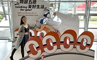 台灣高鐵跨越五億 第5億位幸運兒就是你