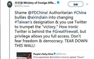 中共推特炫改台灣名 台外交部:推倒那堵牆