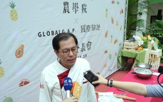 嘉義舉辦GLOBALG.A.P國際驗證成果發表會
