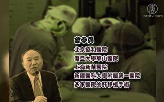 中共院士郑树森是医生还是政治工具(1)