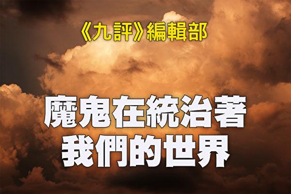 魔鬼在統治著我們的世界(20):媒體篇