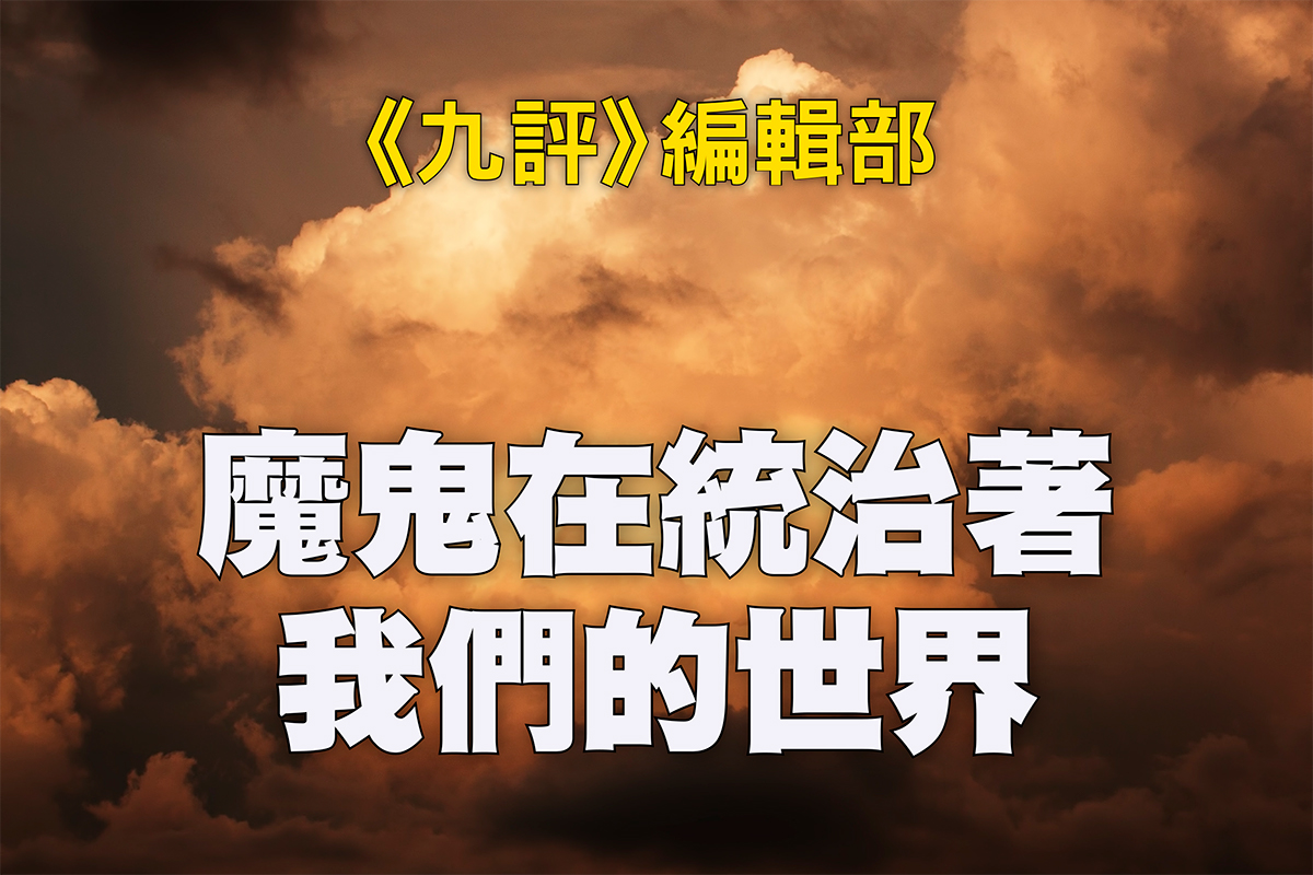 魔鬼在統治著我們的世界(20)——媒體篇(1)
