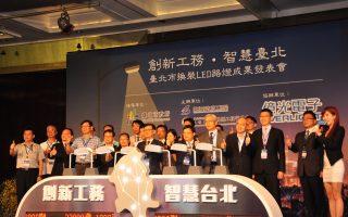 智慧路灯时代来临 亿光结合高科技打造台北市