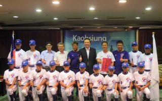 高雄市長授旗中華代表隊 出征小馬聯盟世界少棒賽