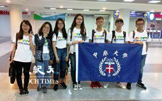 另一种南向  中原大学送专业及爱心到柬埔寨