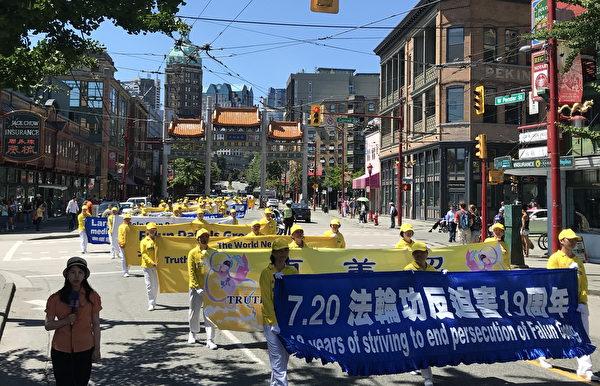 2018年7月14日,温哥华法轮功学员纪念7.20反迫害19周年游行。游行队伍进入中国城。(唐风/大纪元)