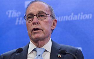 白宮經濟顧問:歐盟承諾助美抗中