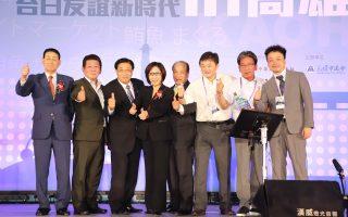 「台日交流峰會」促觀光 宣言:挺台參與國際組織