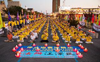 反迫害19周年 法轮功学员16日中领馆前烛光夜悼