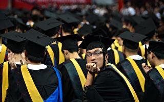 英媒:中共收紧对中外合办大学的控制
