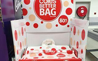 Coles超市延長可重複使用塑料袋免費期限