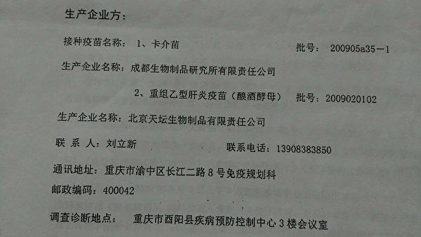 石翠红儿子接种的疫苗的生产厂家。(石翠红提供)