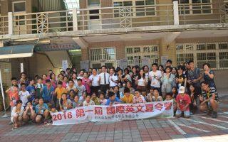 南向國家華僑 返鄉辦理學童英文夏令營活動