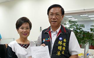 保障公教人員退休權益  南投聲請釋憲