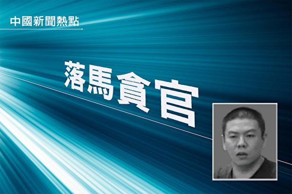 6月29日,广西铁路投资集团前副总经理邵广毅受审。(大纪元合成图)
