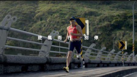 第五名「林鳳營-牛奶讓你強大_ 別停篇」廣告透過反映當今台灣社會大眾期待拋開困境深層渴求,以及期望找到自我驅動、讓自己變更好的力量,引起許多觀眾共鳴。