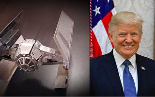 洪微:美國建太空軍 中共沮喪