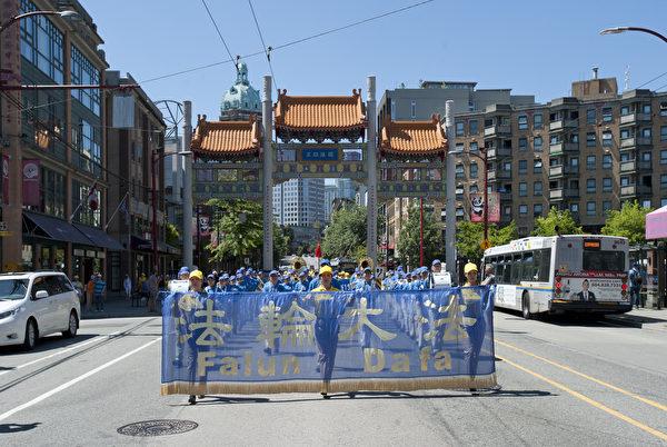 法轮功学员游行队伍途经温哥华中国城。(大宇/大纪元)