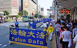近40摄氏度炎夏 法轮功游行感动日本民众