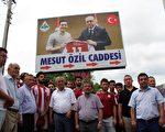 土耳其裔球星退出國家隊 引德國激烈反響