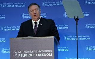宗教自由大會落幕 美回應中國人權問題