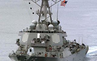 捷克议长访台之际 美驱逐舰通过台湾海峡