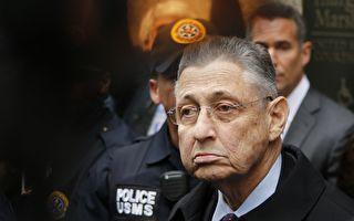 贪腐获500万 纽约前州议长再审判刑7年