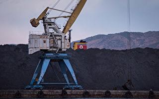 中国船被曝帮朝鲜转运煤炭 出口至韩国