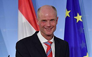 荷兰政府拨款三千多万欧元支持人权