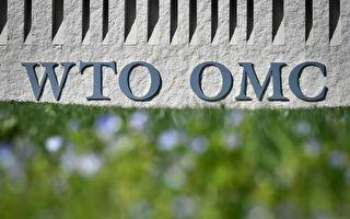 中共向世贸告美国 径自报复或违WTO规则