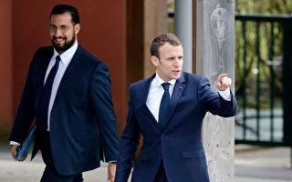 法国总统保镖施暴 马克龙恐陷政治危机