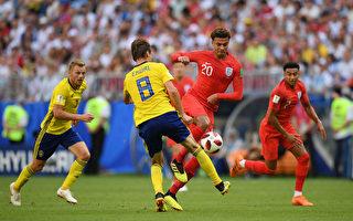 英格蘭2:0勝瑞典 28年來首次晉級半決賽