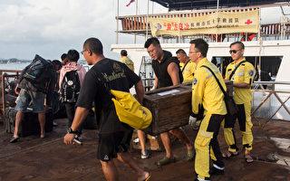 泰国翻船事件 2船长被控 受害人获赔