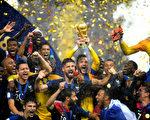 法國4:2勝克羅地亞 時隔20年再舉大力神杯