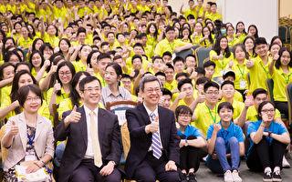 海外青年英语营开幕 陈建仁勉:志工付出改变世界