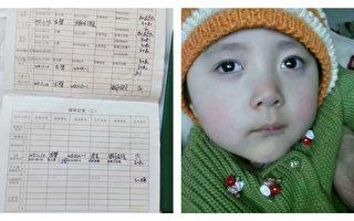假疫苗致女孩瘫痪 陕西禁止家属进京看病