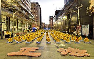 法輪功19年堅守 澳洲各界聲援 籲制止迫害