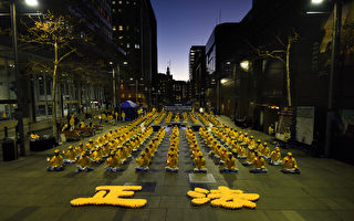組圖:悉尼法輪功學員7.20反迫害(一)