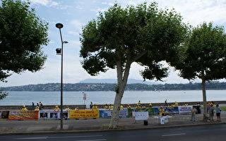 反迫害呼聲迴蕩日內瓦湖畔瑞士政要支持