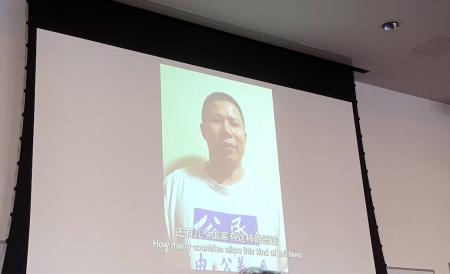 大陸維權律師通過視頻向活動致詞。