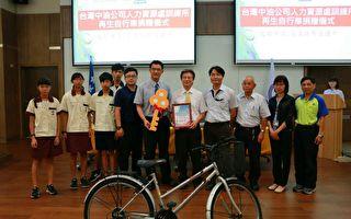 中油赠自行车  助布中发展生态单车课程